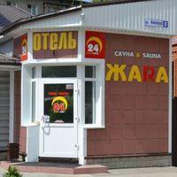 Отель 24 часа в Барнауле
