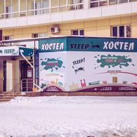 Хостел Слип энд Гоу! в Челябинске