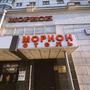 Морион Отель в Москве